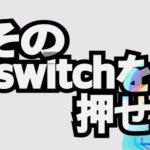 「そのSwitchを押せ」のイメージ