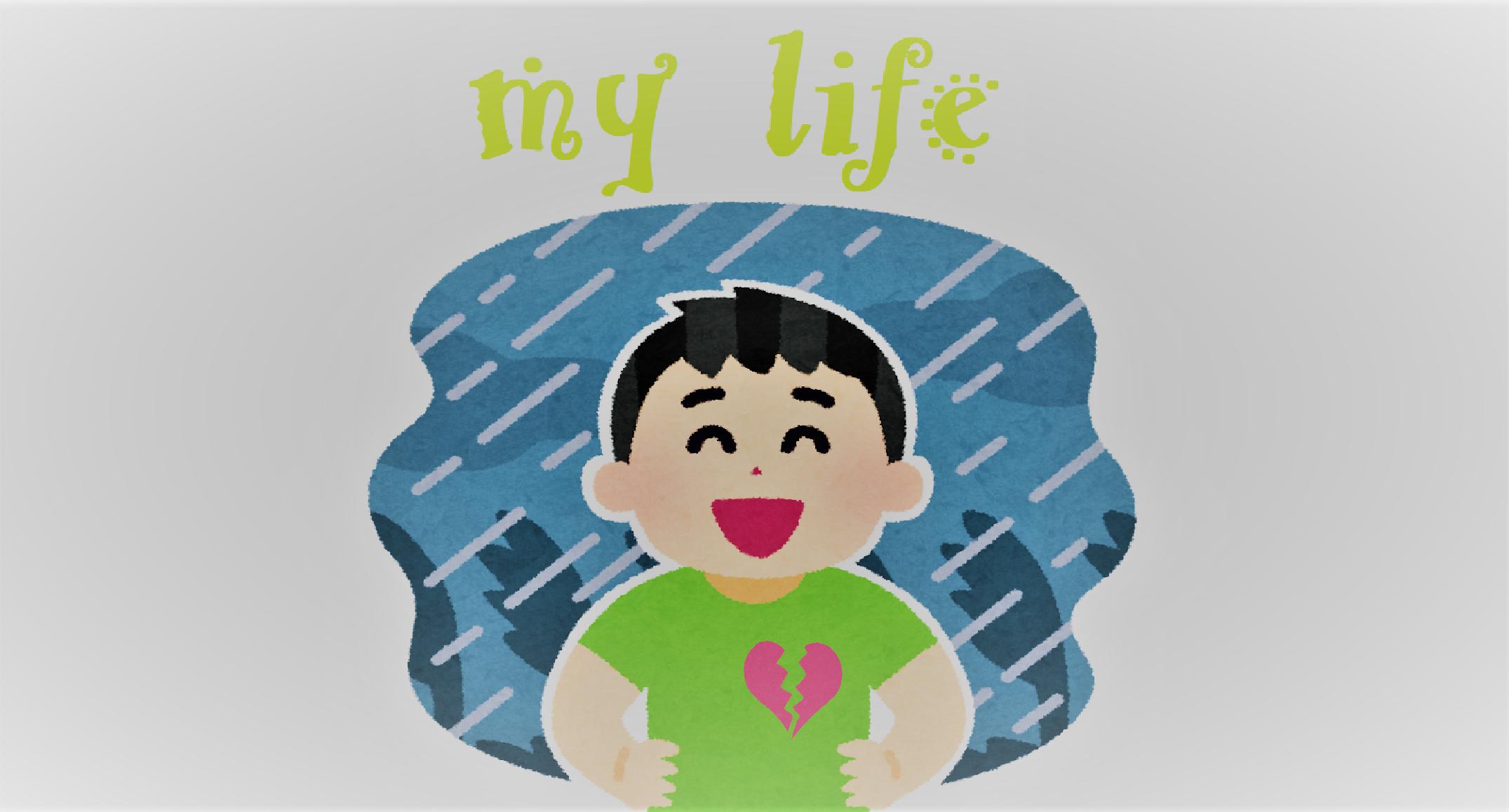 「my life」のイメージ