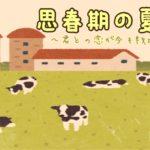 「思春期の夏 〜君との恋が今も牧場に〜」のイメージ