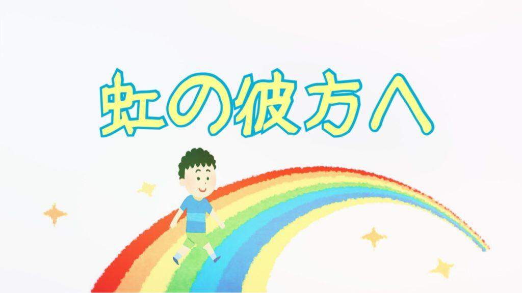 「虹の彼方へ」のイメージ
