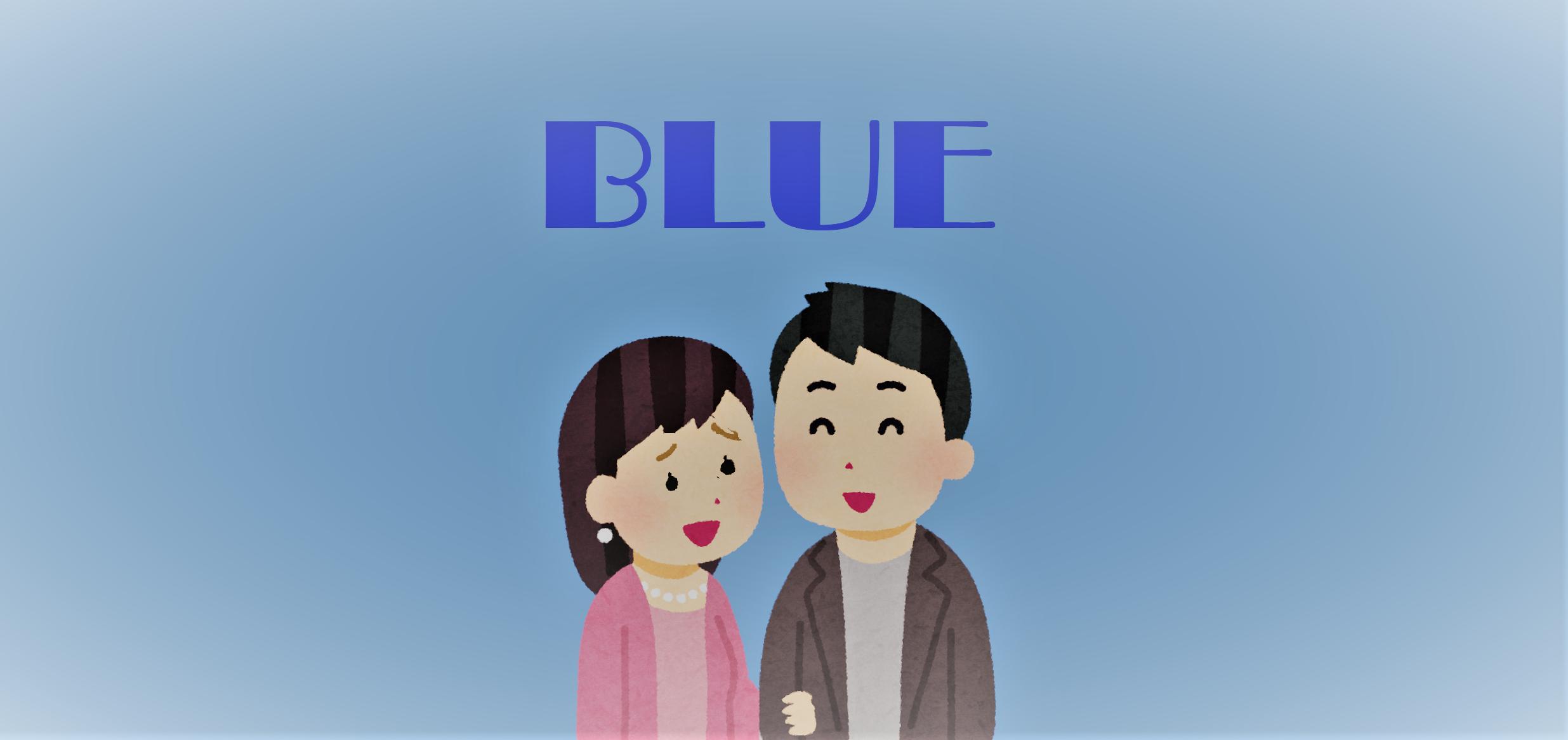 「BLUE」のイメージ