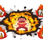「灼熱の人」のイメージ