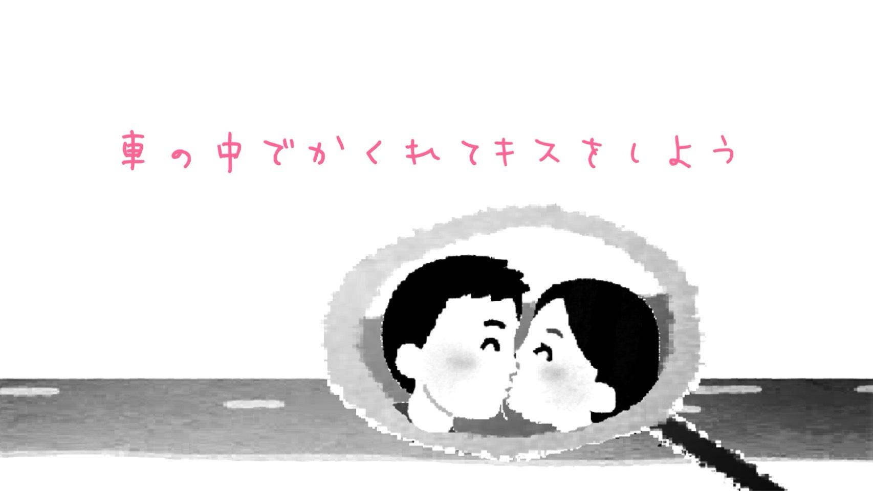 「車の中でかくれてキスをしよう」のイメージ