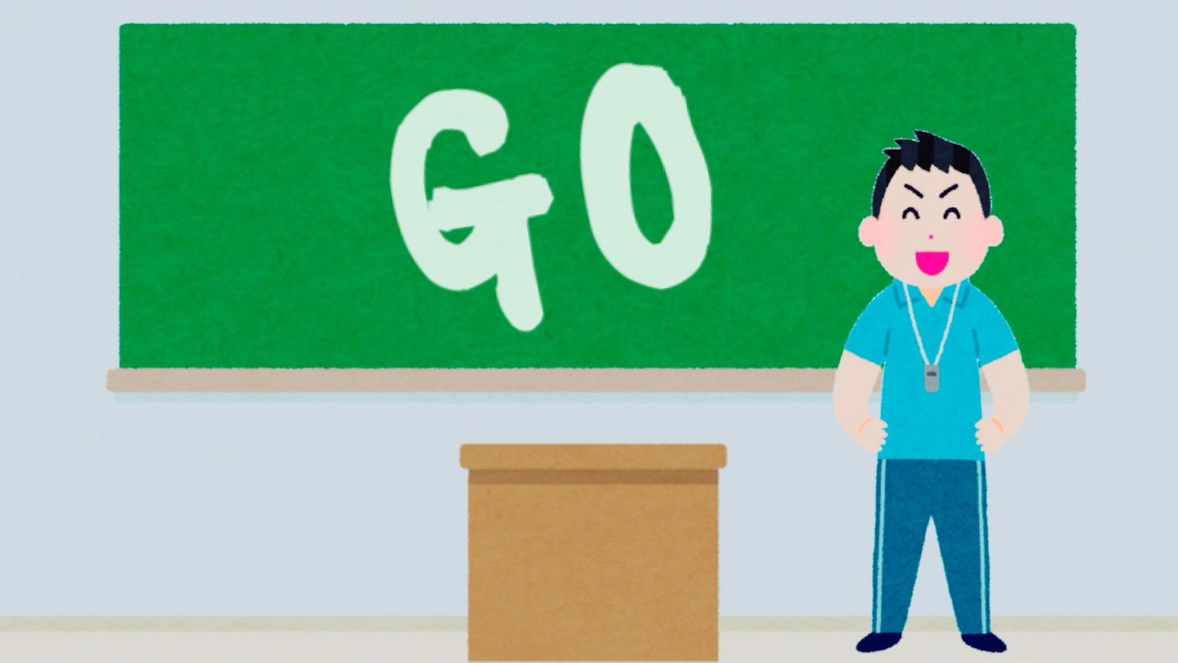 「GO」のイメージ