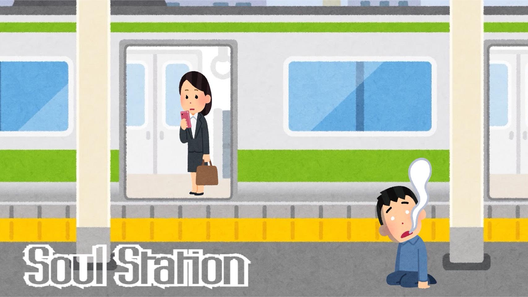「Soul Station」のイメージ