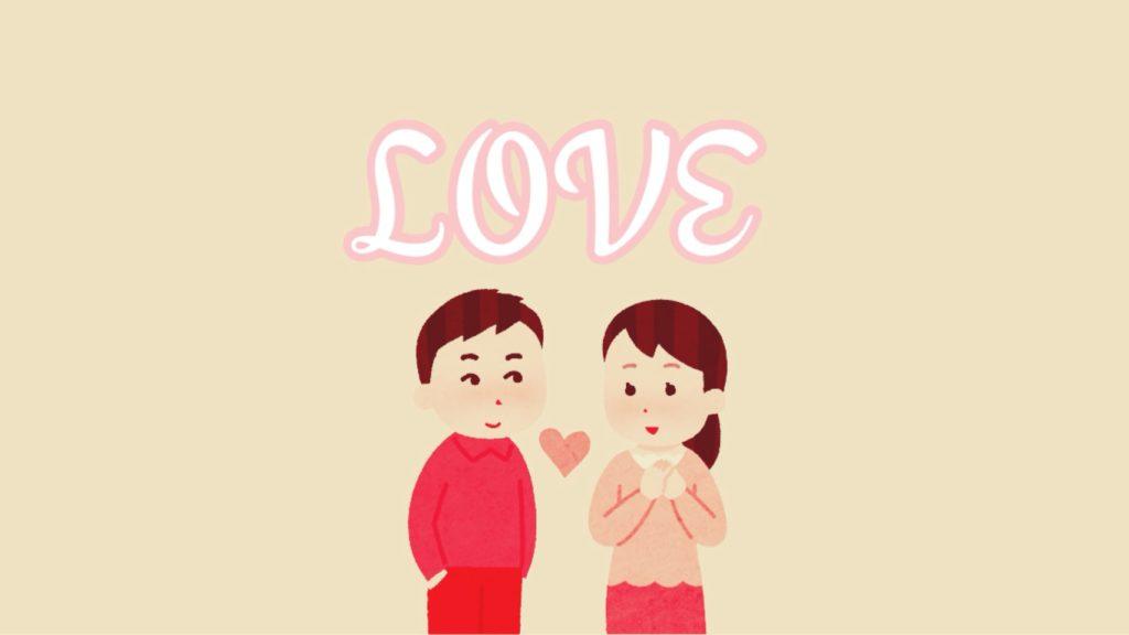 「LOVE」のイメージ
