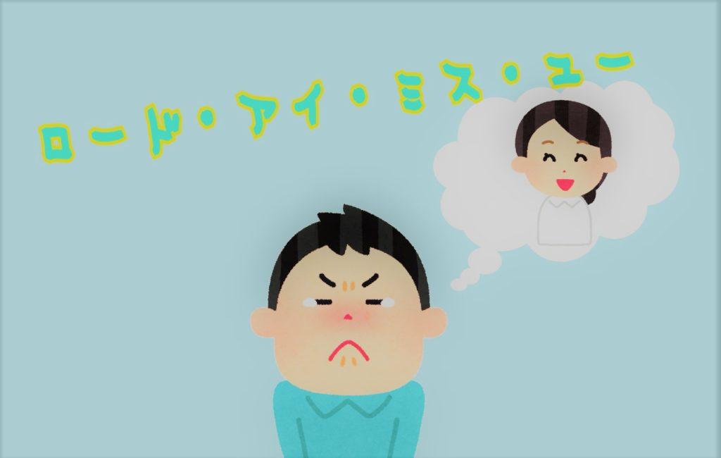 「ロード・アイ・ミス・ユー」のイメージ