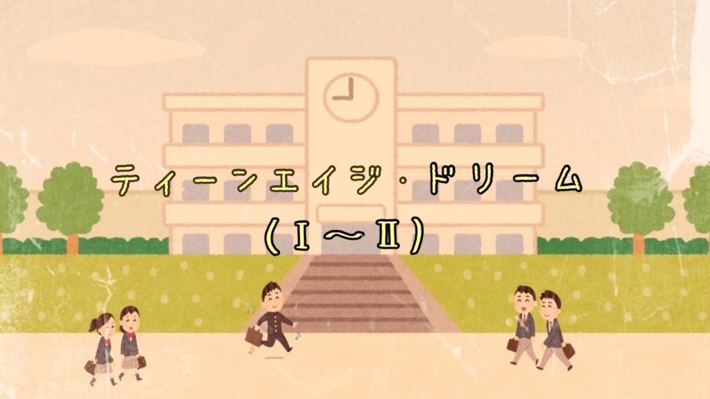 「ティーンエイジ・ドリーム (I〜II)」のイメージ