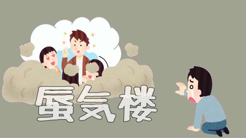 「蜃気楼」のイメージ