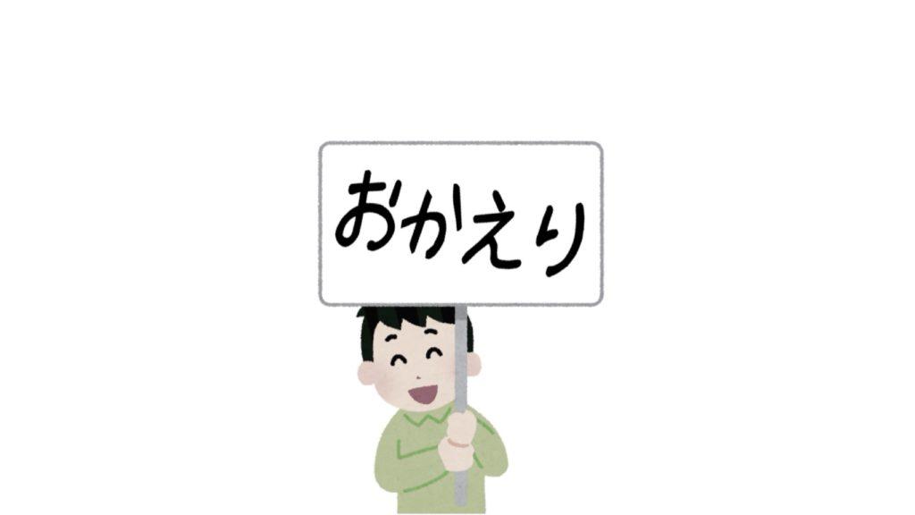 「おかえり」のイメージ