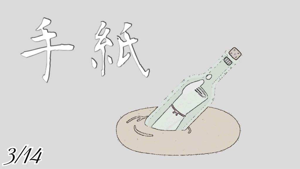 「手紙」のイメージ