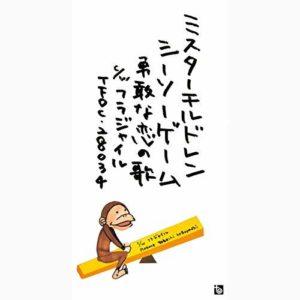 ミスチル「シーソーゲーム 〜勇敢な恋の歌〜」