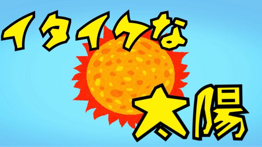 「イタイケな太陽」のイメージ