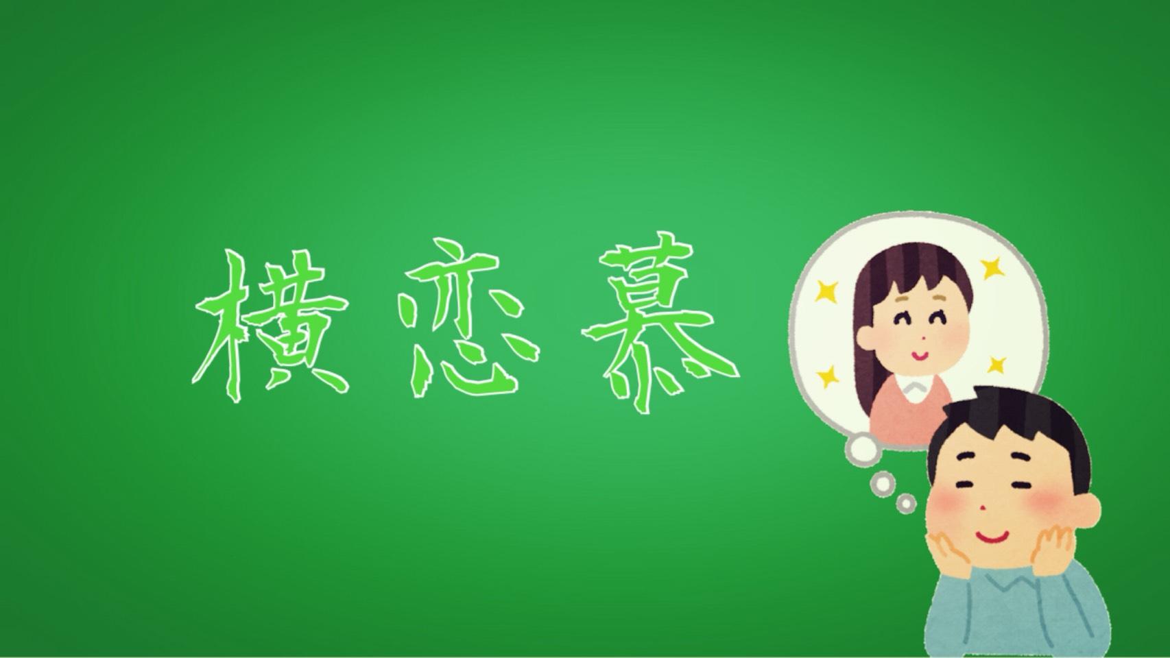「横恋慕」のイメージ