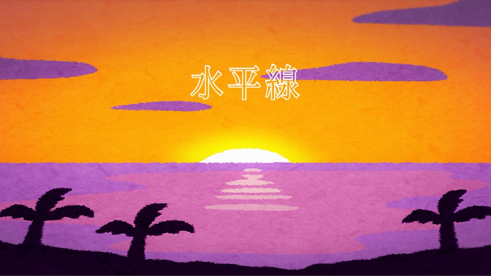 「水平線」のイメージ