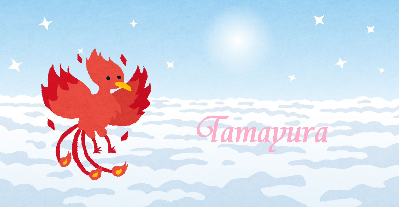 「Tamayura」のイメージ
