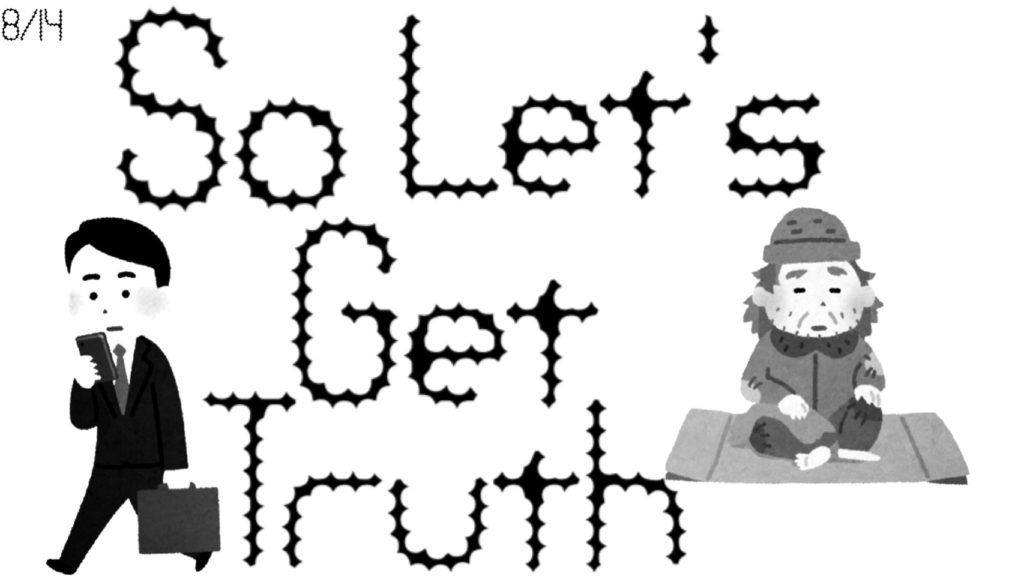 「So Let's Get Truth」のイメージ