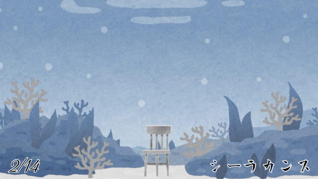 「シーラカンス」のイメージ