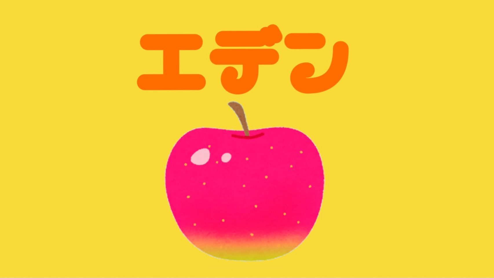 「エデン」のイメージ