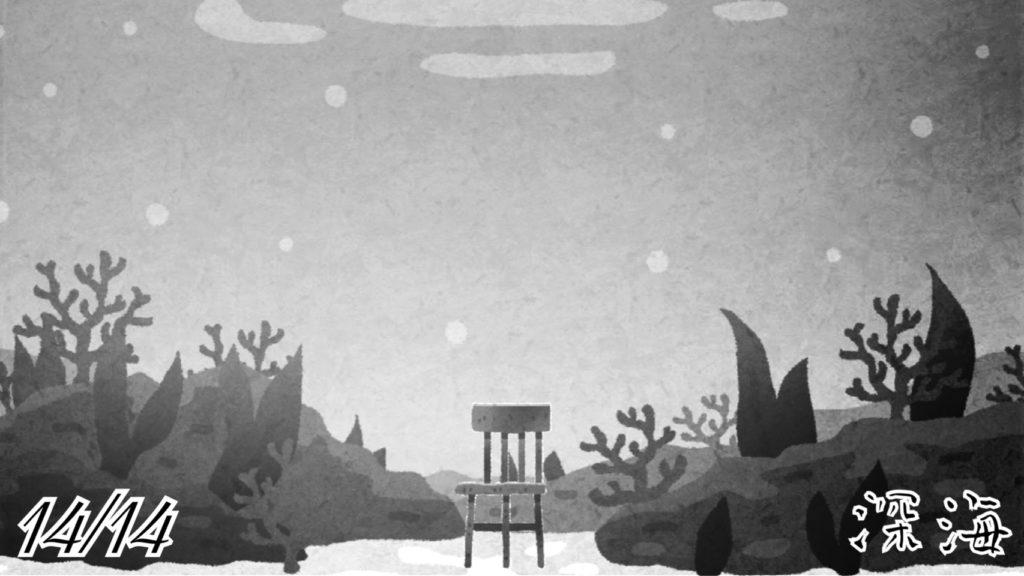 「深海」のイメージ