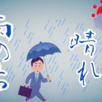 「雨のち晴れ」のイメージ