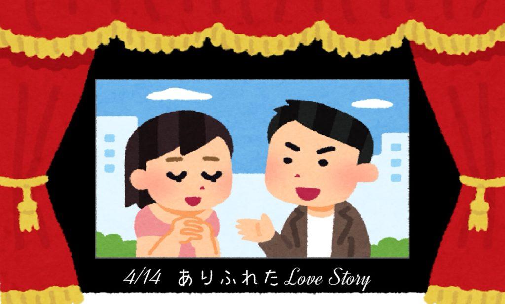 「ありふれた Love Story 〜男女問題はいつも面倒だ〜」のイメージ