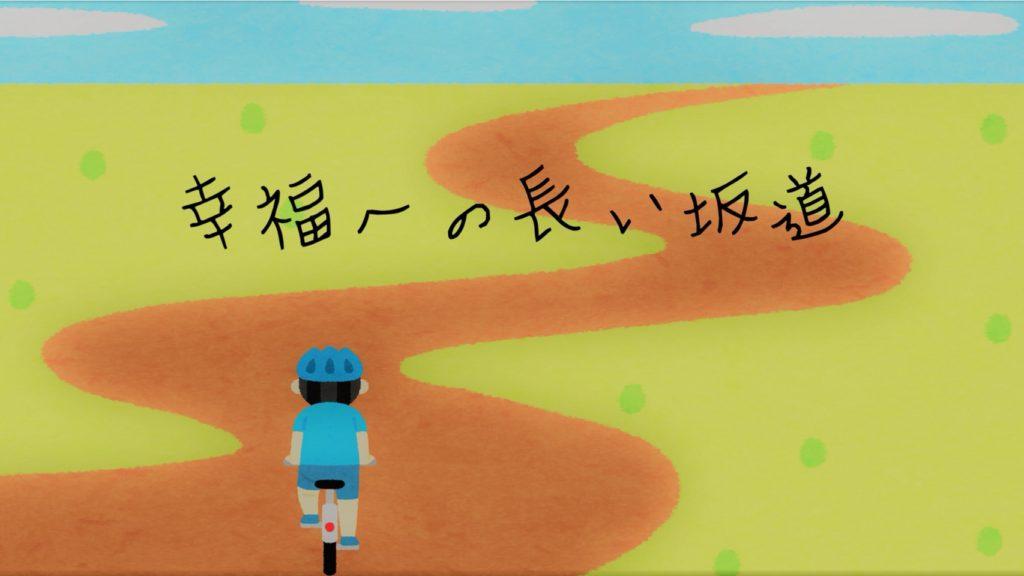 「幸福への長い坂道」のイメージ