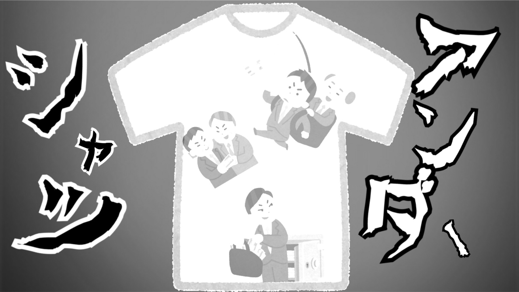 「アンダーシャツ」のイメージ