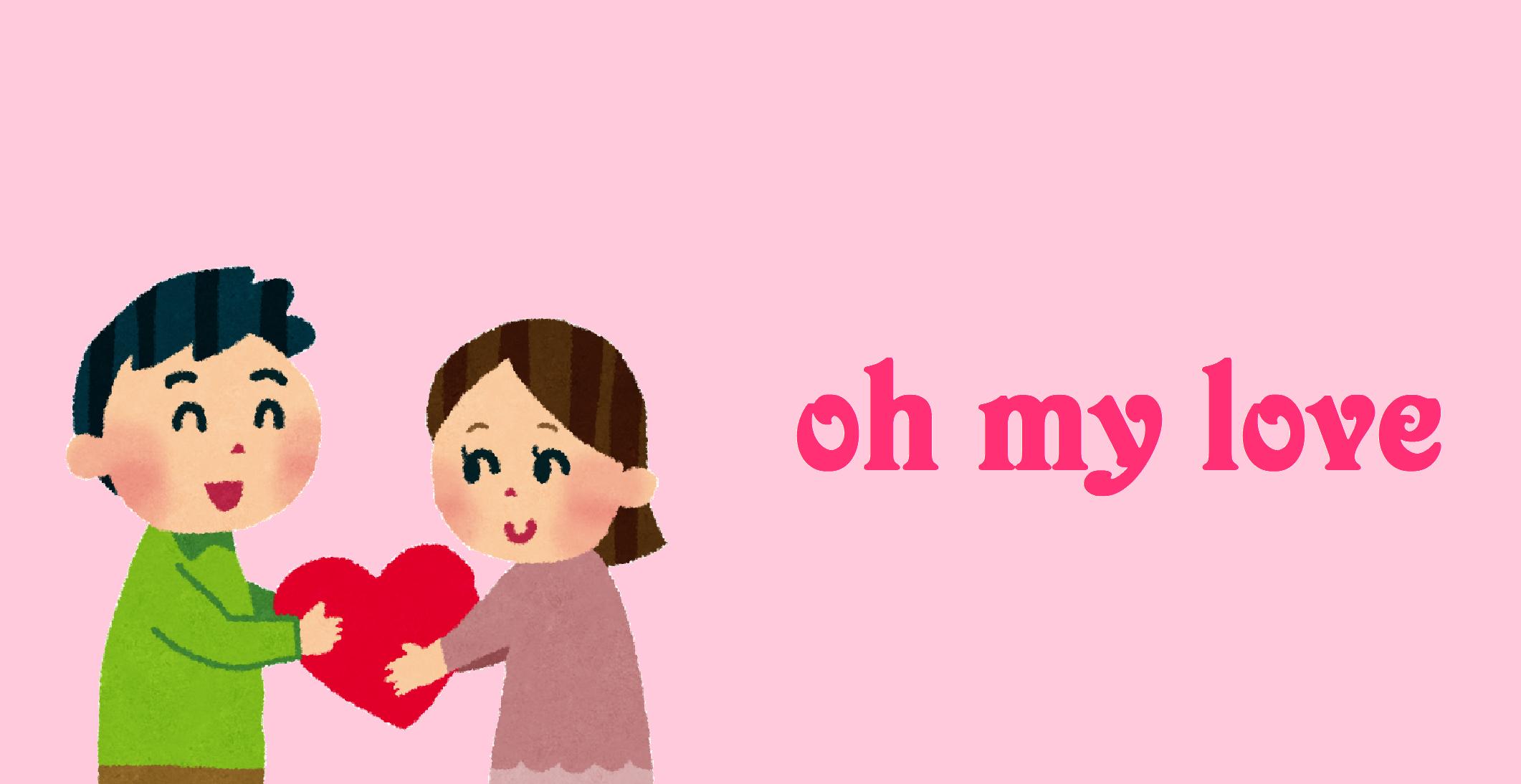 「oh my love」のイメージ