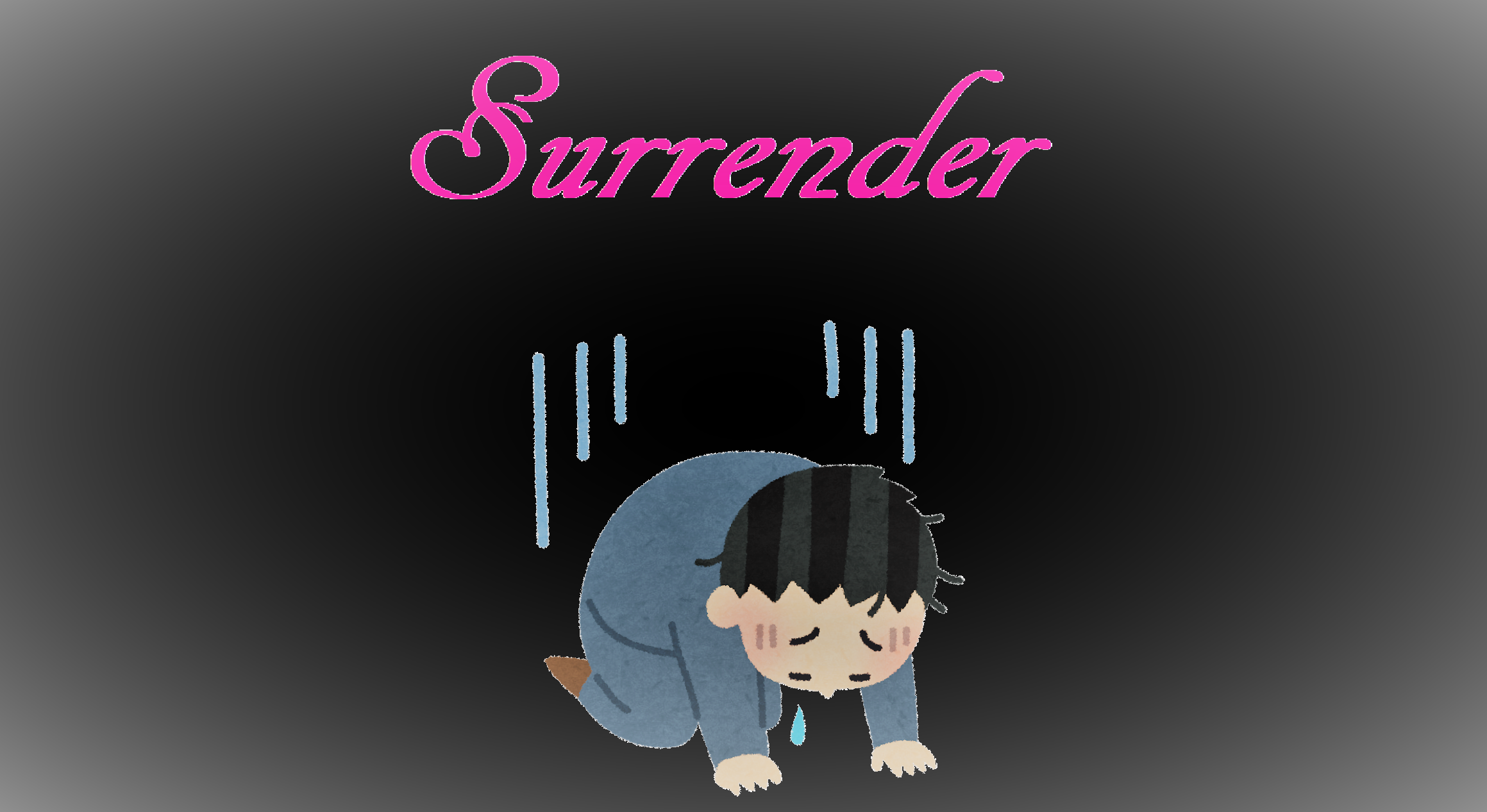 「Surrender」のイメージ