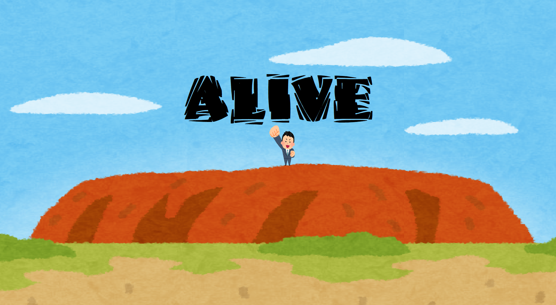 「ALIVE」のイメージ