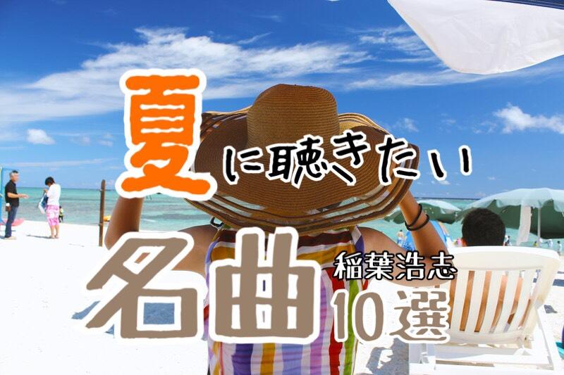 夏を彩る稲葉浩志