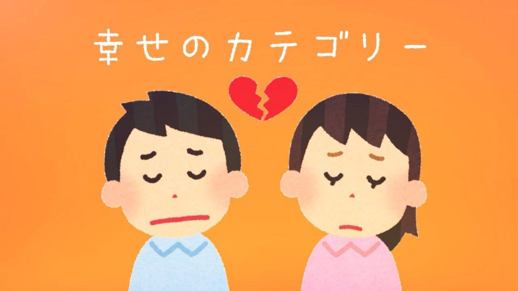 「幸せのカテゴリー」のイメージ