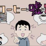 「友とコーヒーと嘘と胃袋」のイメージ