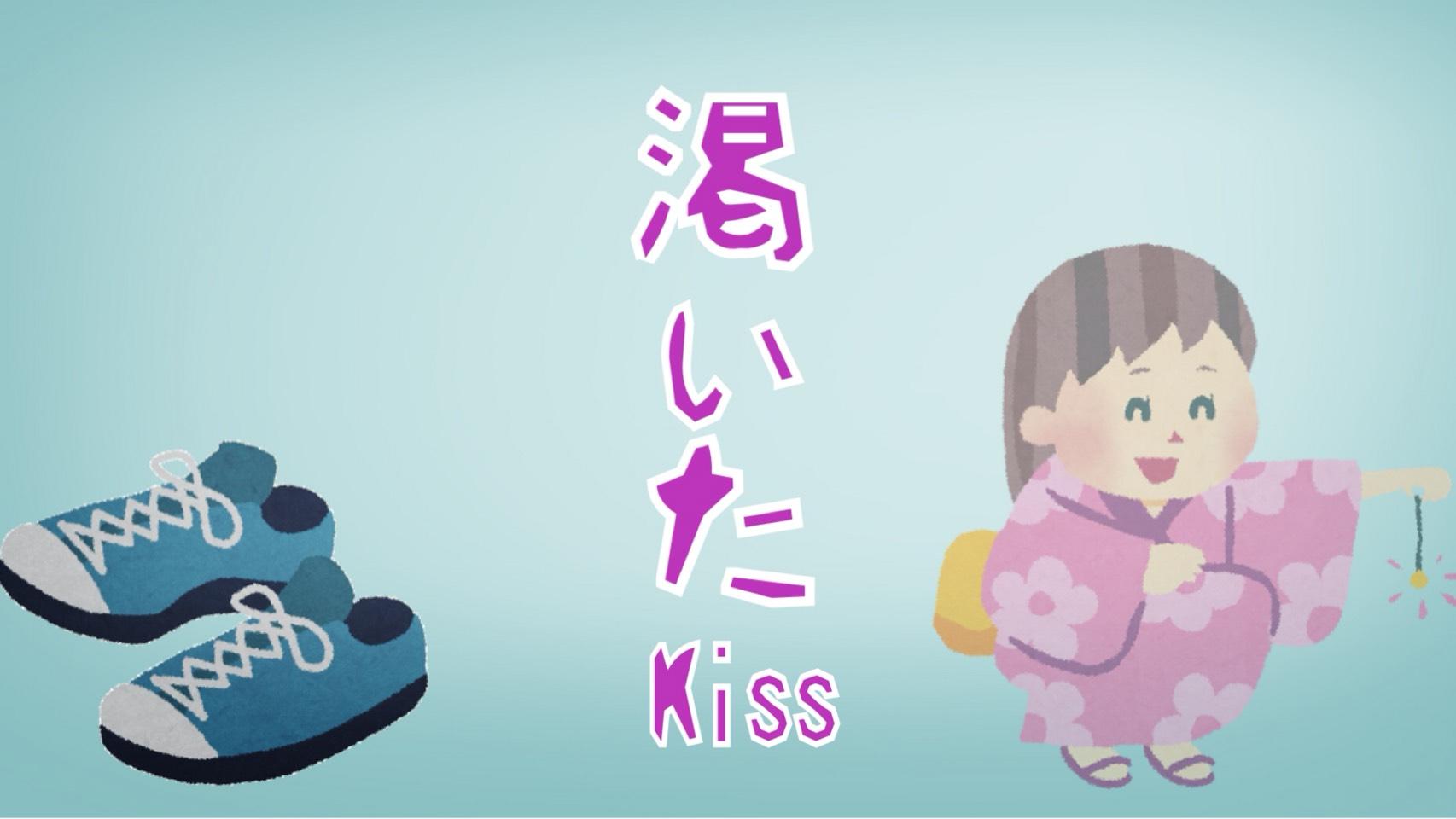 「渇いたkiss」のイメージ