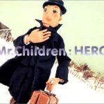 ミスチル「HERO」