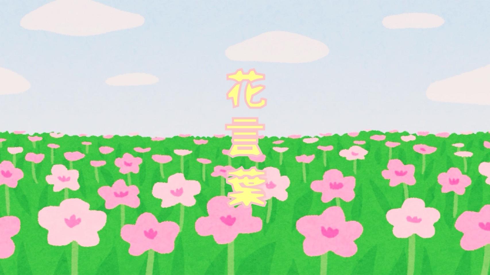 「花言葉」のイメージ