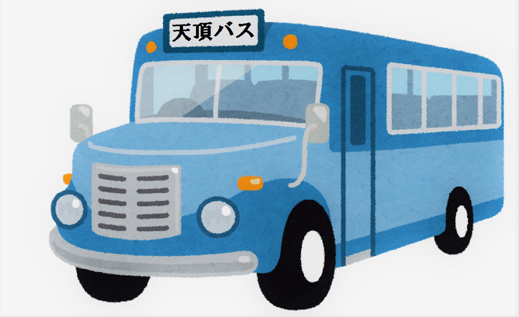 「天頂バス」のイメージ