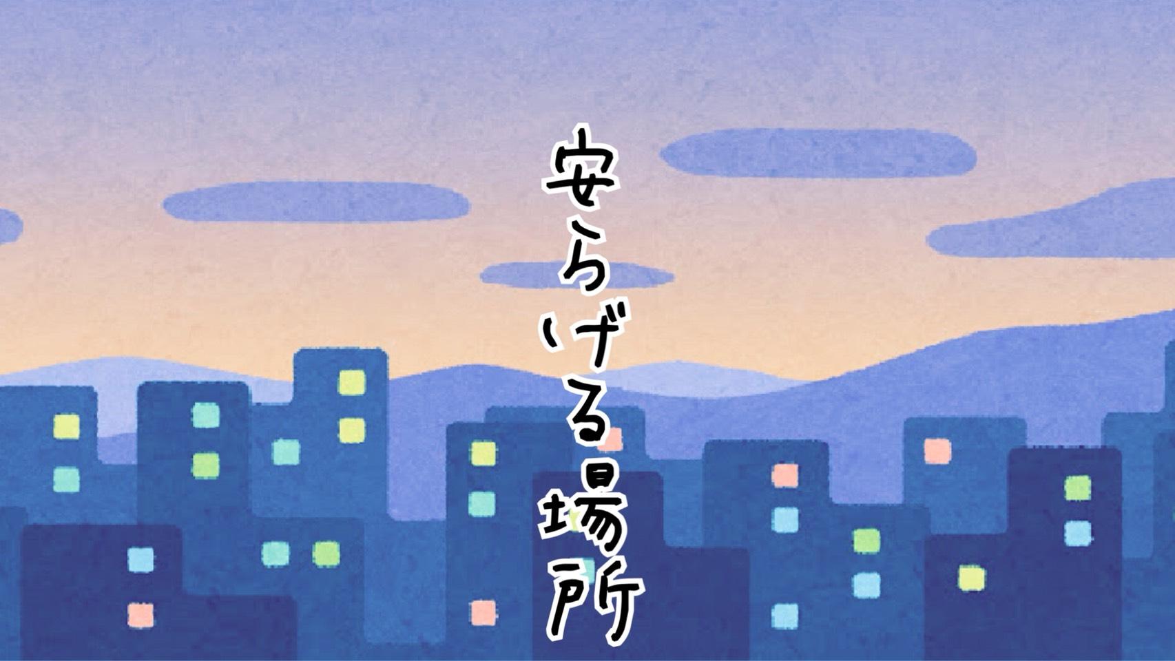 「安らげる場所」のイメージ