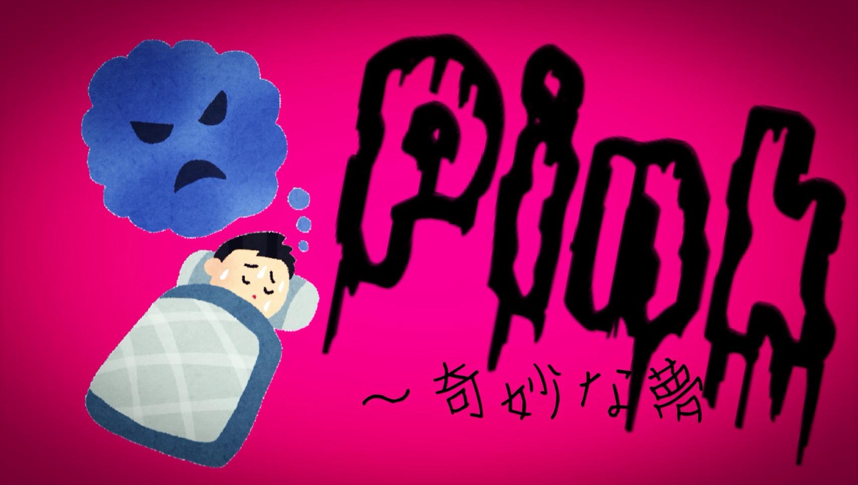 「Pink 〜奇妙な夢」のイメージ