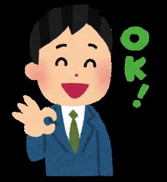 ミスチル/ファスナー/歌詞解釈③