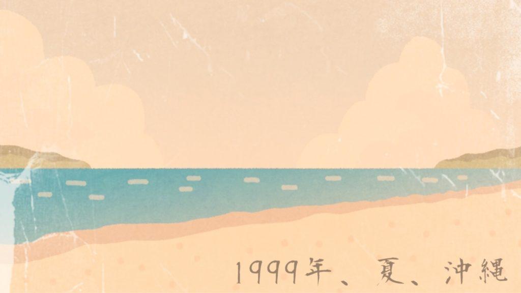 「1999年、夏、沖縄」のイメージ