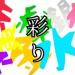 「彩り」のイメージ