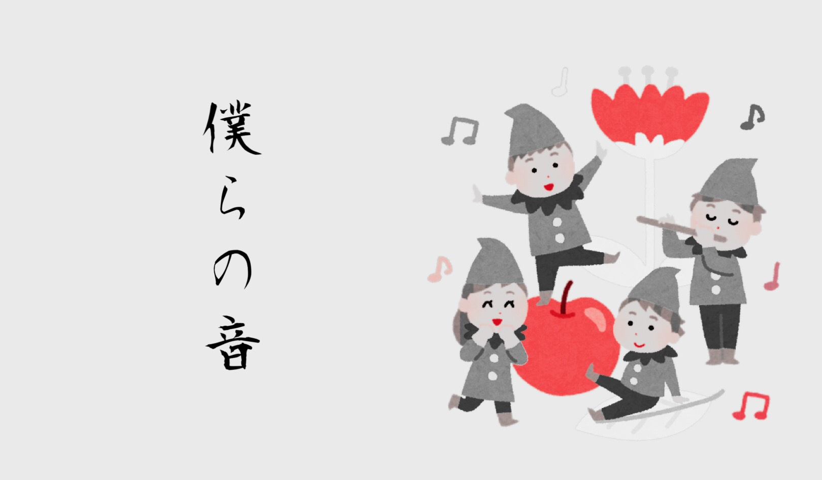 「僕らの音」のイメージ