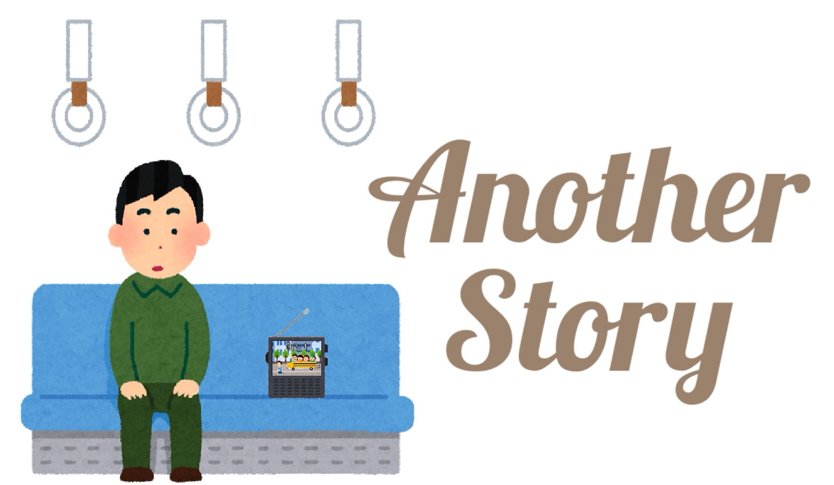 「Another Story」のイメージ