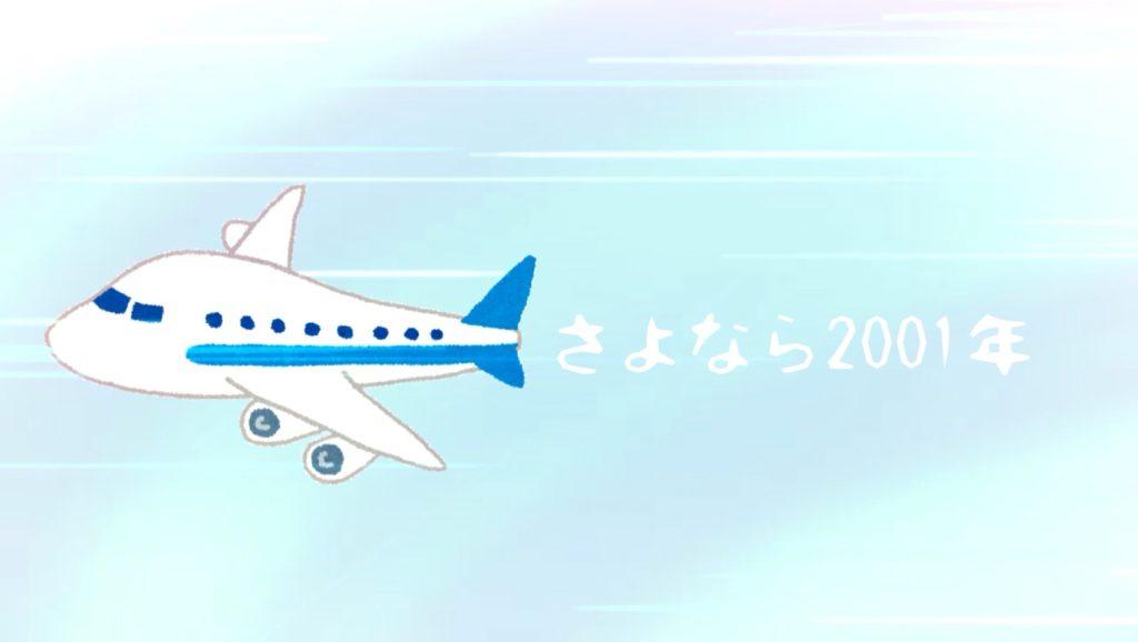 「さよなら2001年」のイメージ