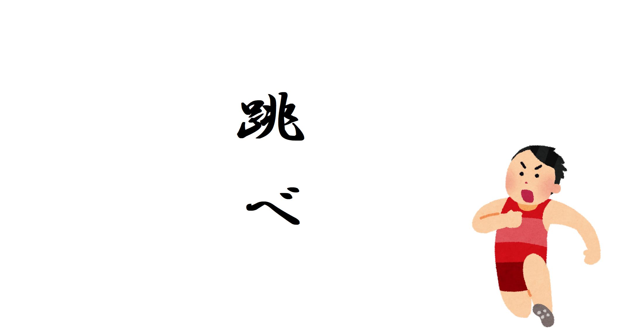 「跳べ」のイメージ