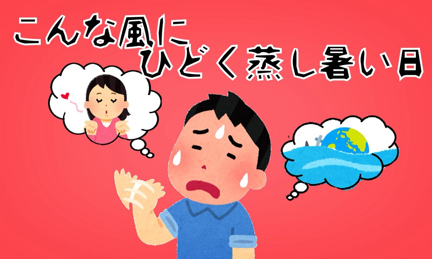 「こんな風にひどく蒸し暑い日」のイメージ