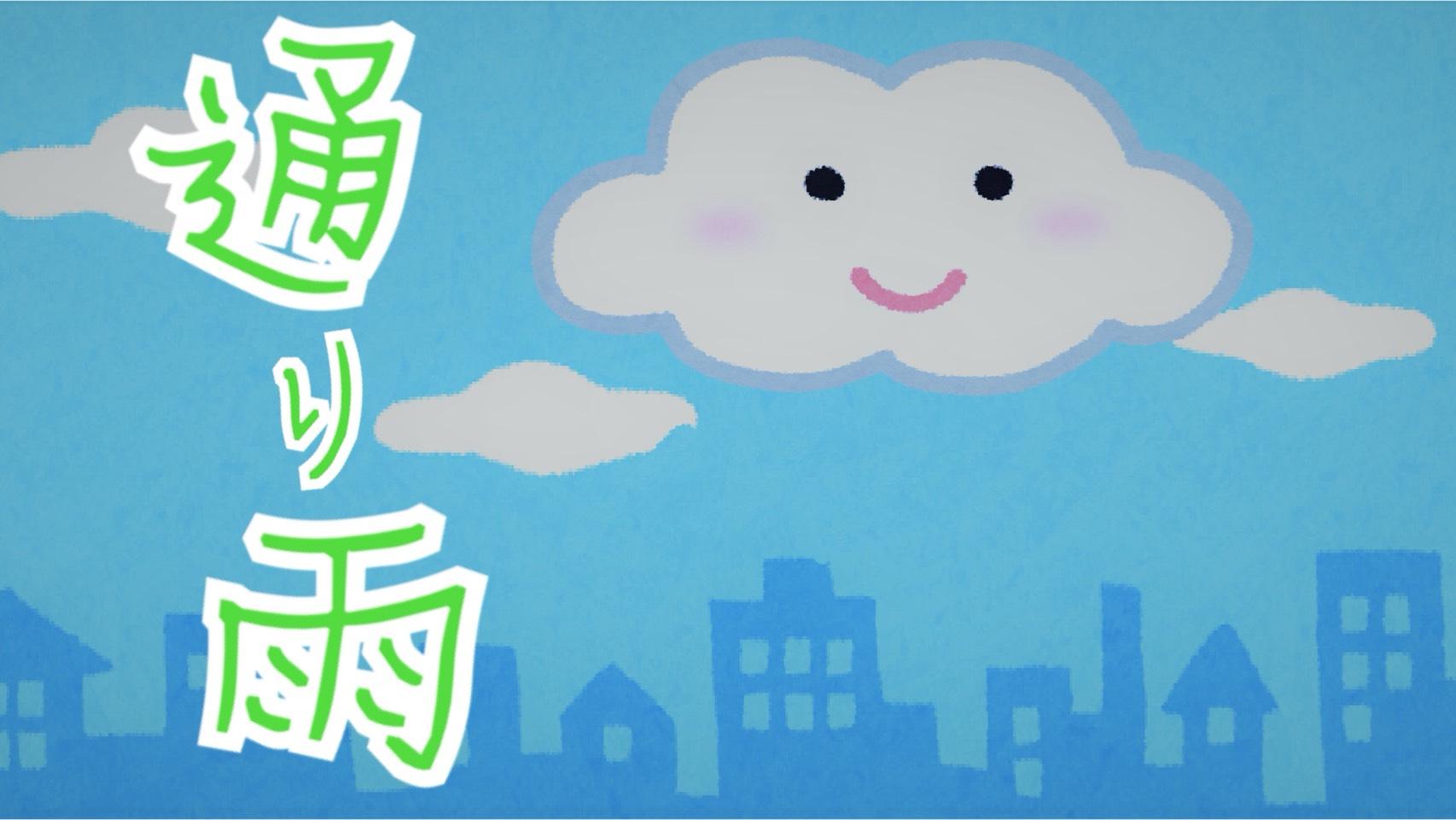 「通り雨」のイメージ