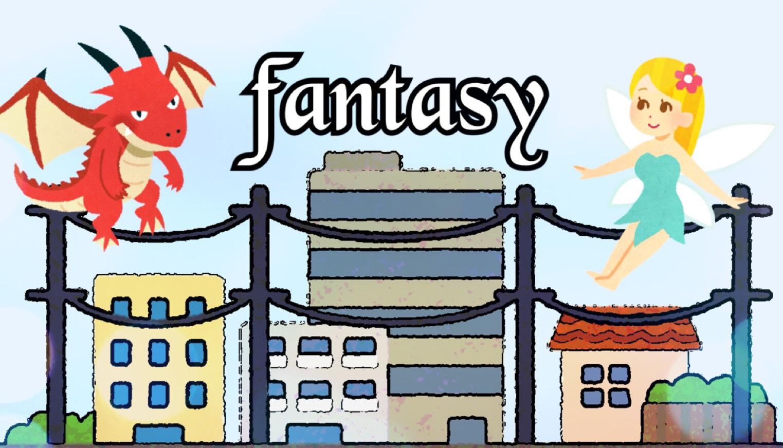「fantasy」のイメージ